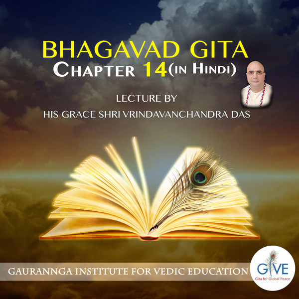 Lecture on Chapter 14 (In Hindi) - Give Gita