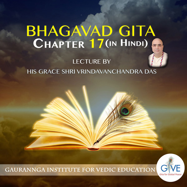 Lecture on Bhagavad Gita Chapter 17 (In Hindi) - Give Gita